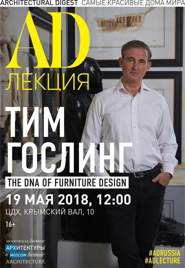 Лекция британского дизайнера Тима Гослинга на АРХ Москве