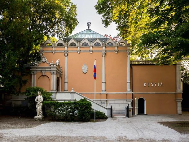 Павильон России на Венецианской биеннале.