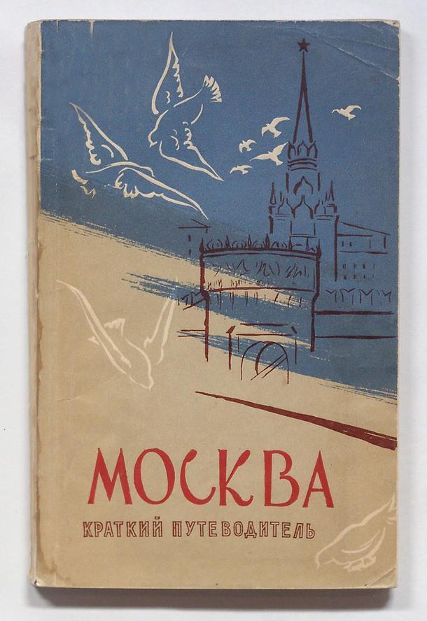"""""""Москва. Краткий путеводитель"""", 1957 год. Из фондов Музея Москвы."""