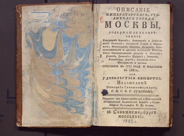 """""""Описание Императорскаго, столичнаго города Москвы..."""", 1782 год. Фонды Музея Москвы."""