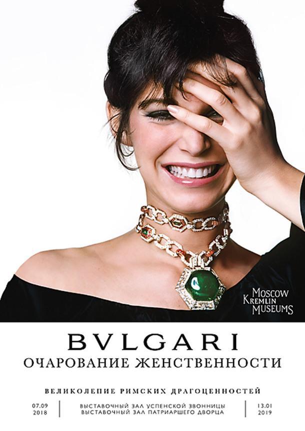 """Плакат выставки """"Очарование женственности. Великолепие римских драгоценностей""""."""